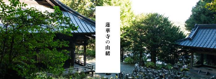 蓮華寺の由緒