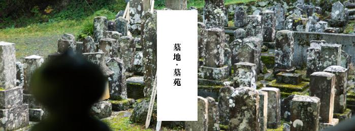 墓地・墓苑